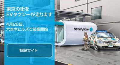 japan_evs.jpg